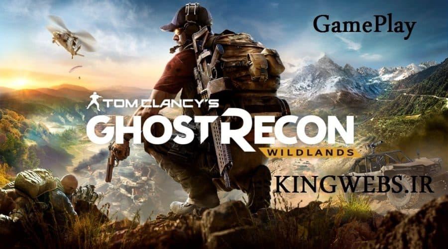 قسمت اول گیم پلی بازی محبوب گاست ریکون (GhostRecon Wildland)