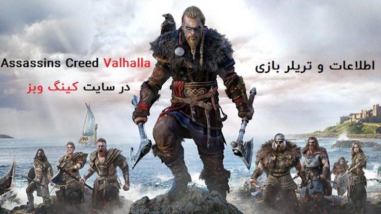 تریلر، اطلاعات و تاریخ انتشار بازی اساسین کرید والهالا (Assassins Creed Valhalla)